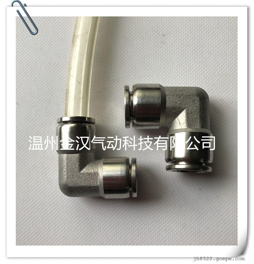 气动软管弯头不锈钢PL直角终端气动快插接头插入式软管弯头