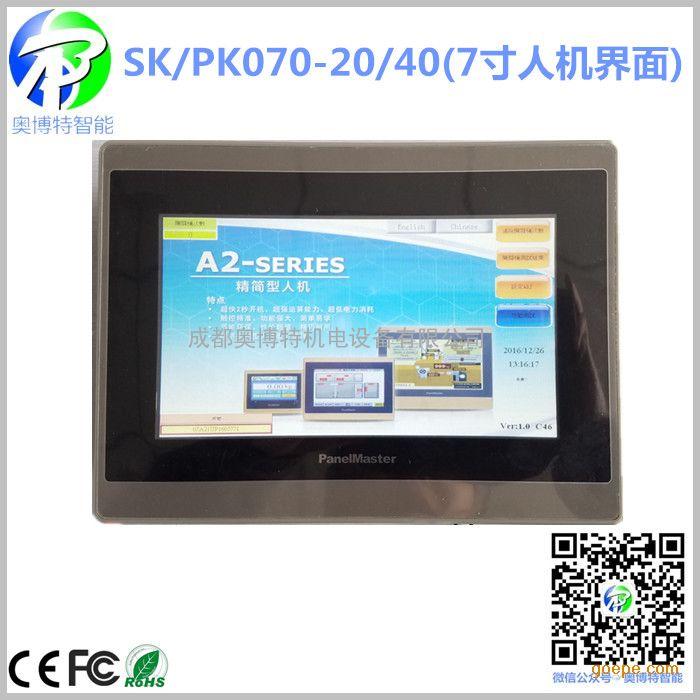 四川成都台湾屏通人机界面,PK/SK070,7寸彩色触摸屏