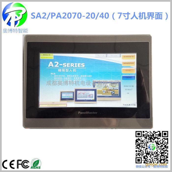 四川成都屏通人机界面SA2/PA2070,7寸彩色触摸屏