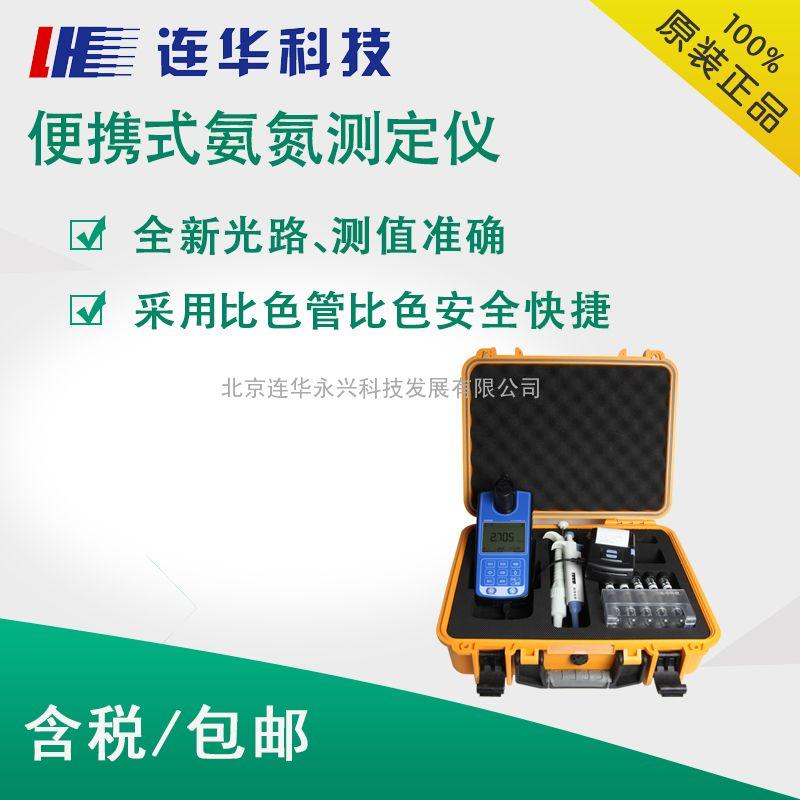 连华科技便携式氨氮测定仪