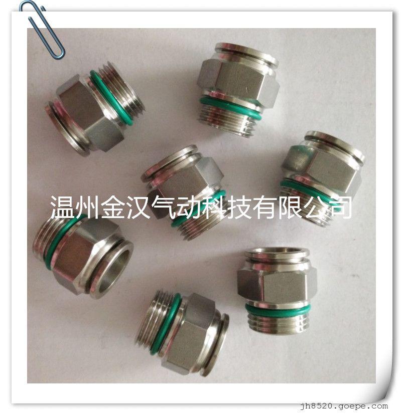 气管螺纹直通不锈钢外螺纹接头气动螺纹直通快插螺纹液压元件
