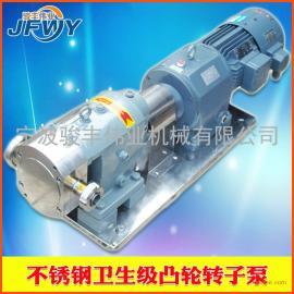 卫生级凸轮转子泵 胶体泵 三叶泵 蝴蝶型转子泵