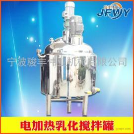 不锈钢高剪切均质乳化罐蒸汽加热乳化罐电加热乳化罐乳化锅