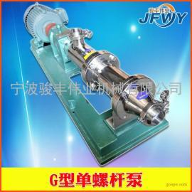 G型单螺杆泵 不锈钢单螺杆泵 不锈钢浓浆泵