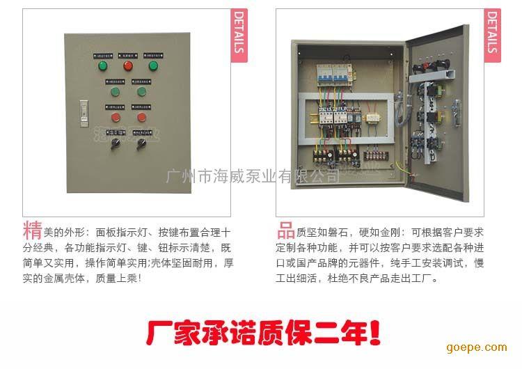 潜水泵三相电压源箱     潜水污水泵控制柜,生泵水泵配电箱   产品