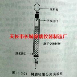 树脂吸附分离实验柱 大孔吸附树脂柱 带夹套层析柱