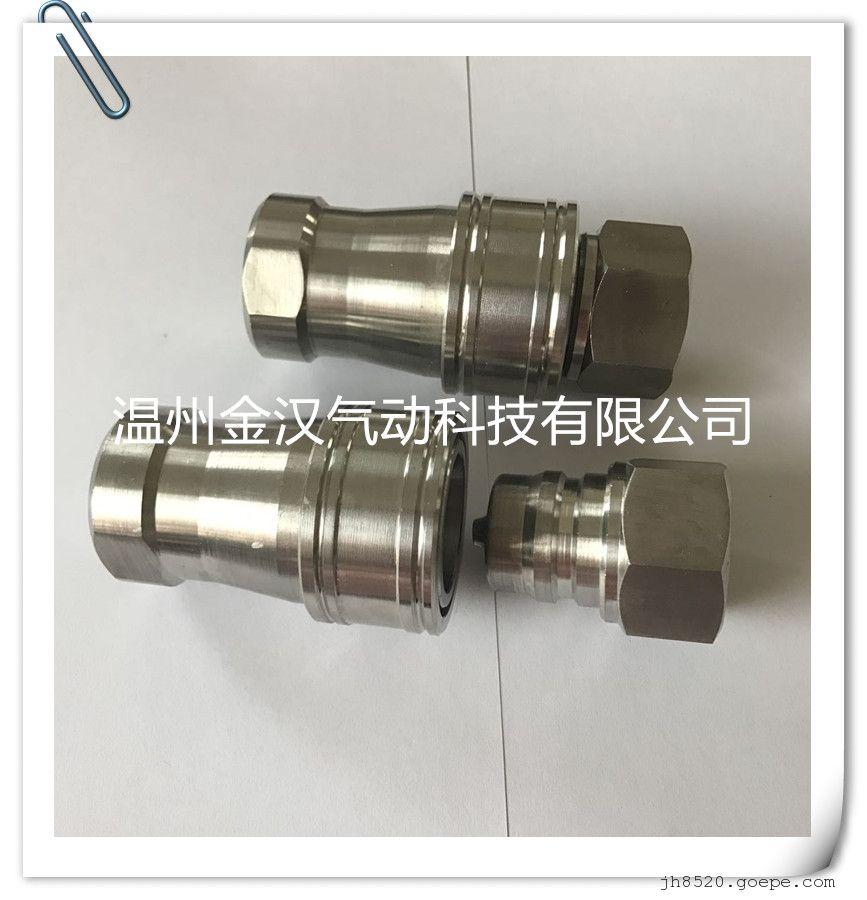 不锈钢快速接头开闭式液压接头双自封接头高压转换接头