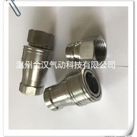 304不锈钢接头 KZF开闭式油压快速接头 气动液压接头