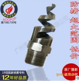 316L不锈钢螺旋喷嘴 脱硫脱硝工业喷嘴喷头 喷淋洒水防堵大流量 �