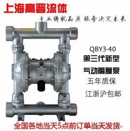 铝合金气动隔膜泵 QBY3气动隔膜泵 上海高晋 现货