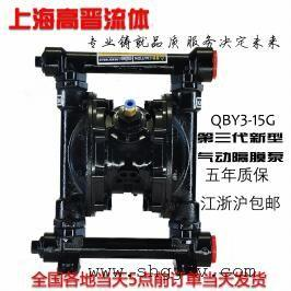 上海高晋铸铁气动隔膜泵QBY3铸铁现货直销增压水泵油泵