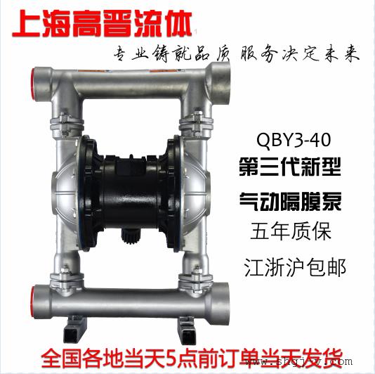 不锈钢气动隔膜泵qby3高晋现货水泵增压泵QBY-40