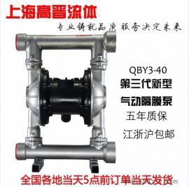 不锈钢气动隔膜泵qby3上海高晋现货水泵增压泵1-50吨