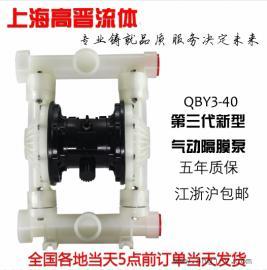 塑料气动隔膜泵QBY3上海高晋0-30吨/小时小型管道增压泵