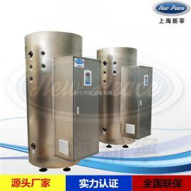 6KW蓄热式速热式电热水器 密闭式开水型热水器 热水炉