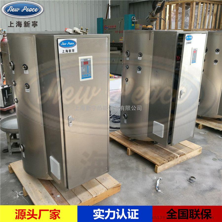 上海新宁100L-500升商用不锈钢容积密闭式电热水炉