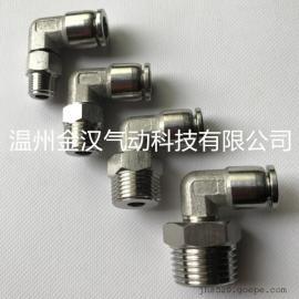 气动螺纹弯头不锈钢快速旋转弯头外螺纹快插连接气管直角接头