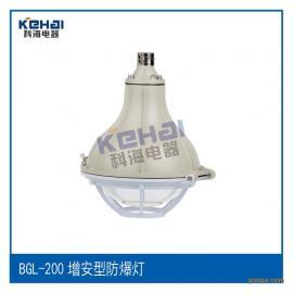 增安型防爆灯BGL-250