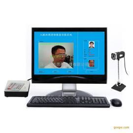 华思福人脸识别身份验证设备