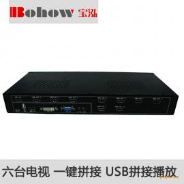 宝泓BH-TV0106 多信号高清六台电视拼接器|电视拼接盒