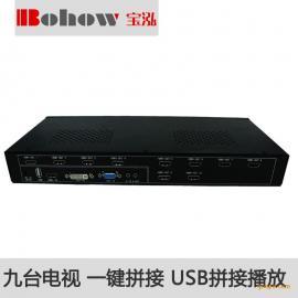 宝泓BH-TV0109 多信号高清九台电视拼接器|电视拼接盒