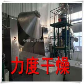 中药粉末专用双锥回转干燥机,厂家直销高品质回转真空干燥设备
