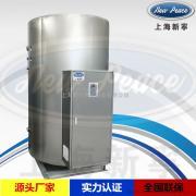 新宁热能容量1.5T(1500L)大功率密闭式电热水器