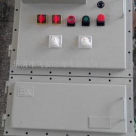 最新防爆配电箱生产厂家专业生产防爆不锈钢配电箱飞安防爆最新
