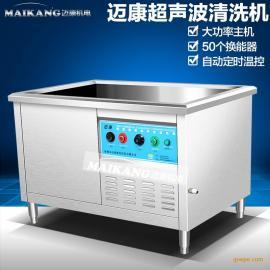汽车保修工业清洗机 轴承曲轴发动机超声波清洗机