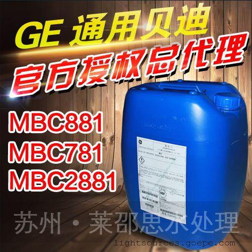 华南总代理 美国GE杀菌剂MBC781 循环水杀菌灭藻剂 质量保证