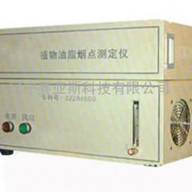植物油脂烟点测定仪SYS-YD-21