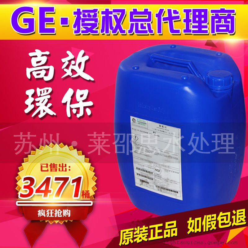 美国通用贝迪 MDC220 反渗透阻垢剂 、除垢剂 正品