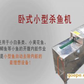 卧式鱼鳞机|杀鱼机|除鱼鳞机|去脏机|处理鱼的机器综合页