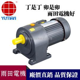 100W卧式齿轮减速电机.100瓦三相齿轮减速机