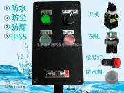 各种规格的防水防尘防腐操作柱都有FZC-S系列货期列快