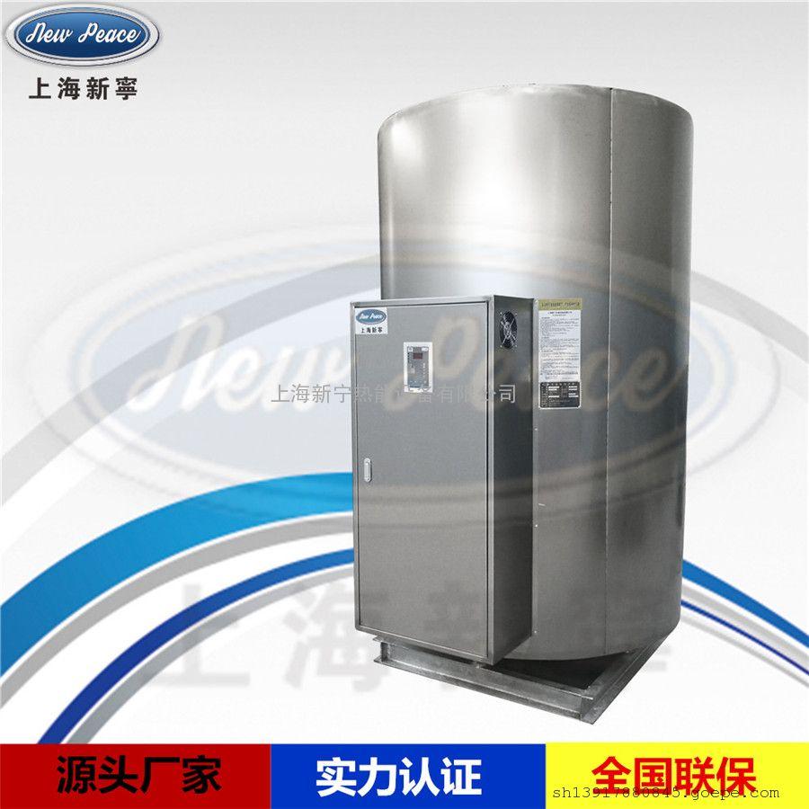 1000升-4000L中央电热水炉(热水器)