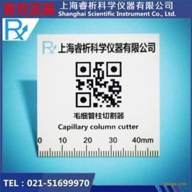 上海睿析供应石英毛细管色谱柱专用切割器切割刀