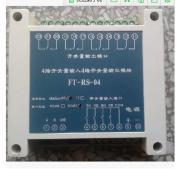 PLC开关量输入模块和输出模块/遥控开关量模块/远程继电器模块