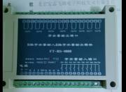 开关量控制模块串口继电器模块/串口控制继电器模块8路入8路出