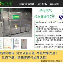 201化州废气处理设备/高要废气处理设备15000