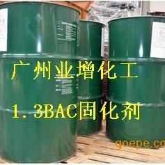 大量供应环氧树脂固化剂1.3-二氨基甲基环己烷