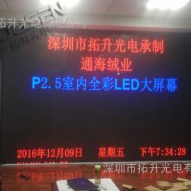 会议室P3超清晰LED大屏幕安装现场效果