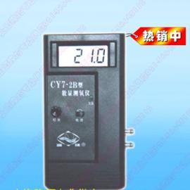 手持式数字测氧仪/CY7-2B数字测氧仪
