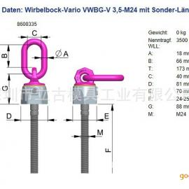 RUD万向旋转吊环螺栓VWBG-M27|德国RUD旋转吊环
