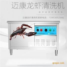洗虾机厂家,新疆洗虾机,迈康机电(图)