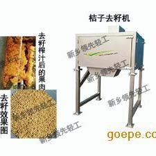 领先轻工LXQHJ-5型桔子(葡萄)去籽机