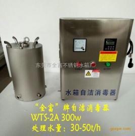 全富牌 深圳内置式水箱自洁消毒器 WTS-2A