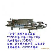 全富牌 深圳过流式紫外线消毒器 WTS-2A消毒器