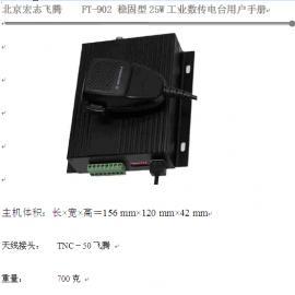 稳固型25W工业数传电台大功率无线数传电台语数同传电台模块