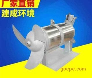 南京建成潜水搅拌机